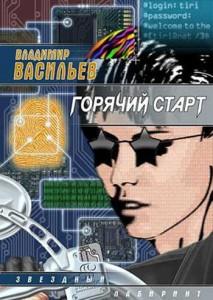 Вначале была повесть «Сердца и моторы» написанная в 1997 году, потом, через несколько лет, Васильев написал продолжение — «Горячий старт». Сегодня они объединены в роман «Горячий старт».